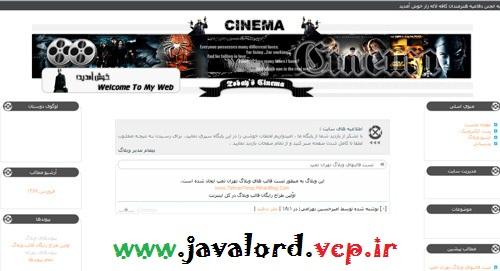 قالب دانلود فیلم برای سیستم بلاگفا